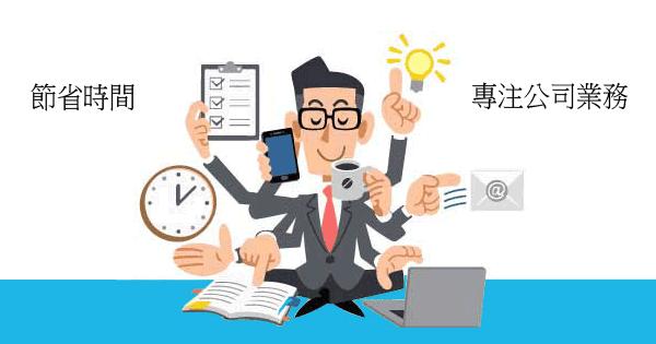 註冊成立公司, 交由代理協助,節省你的時間,專專公司業務發展