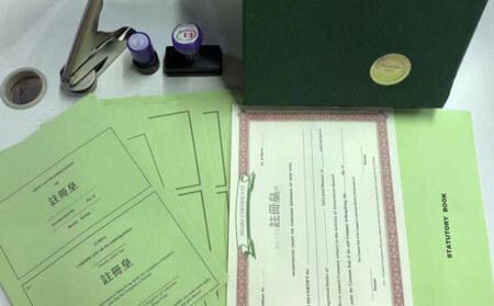 綠盒製作,註冊有限公司服務之一